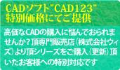 """CADソフト""""CAD123""""特別価格にてご提供"""