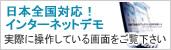 日本全国対応!インターネットデモ。実際に操作している画面をご覧下さい