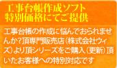 工事台帳作成ソフト 特別価格にてご提供